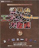 世界のエフェクター大図鑑 4th edition (シンコー・ミュージックMOOK YOUNG GUITAR specia)