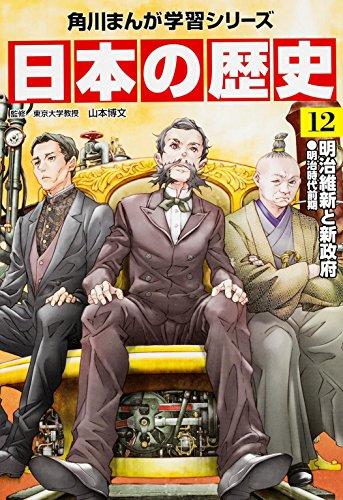 角川まんが学習シリーズ 日本の歴史 12 明治維新と新政府 明治時代前期の詳細を見る