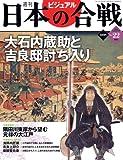 週刊ビジュアル日本の合戦 No.22 大石内蔵助と吉良邸討ち入り