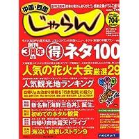 じゃらん 中国・四国版 2006年 07月号 [雑誌]