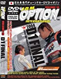Jdm Option 10: 2004 D1 Grand Prix Finals [DVD] [Import]