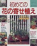 初めての花の寄せ植え (主婦と生活生活シリーズ (410))