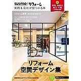 SUUMO (スーモ) リフォーム 実例&会社が見つかる本 首都圏版 SPRING. 2020