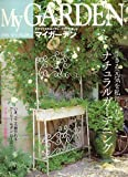 My GARDEN (マイガーデン) 2006年 08月号 [雑誌] 画像