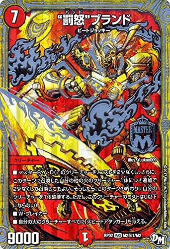 """デュエルマスターズ """"罰怒""""ブランド(マスターレア・秘1) マジでB・A・Dなラビリンス!!(DMRP02)"""