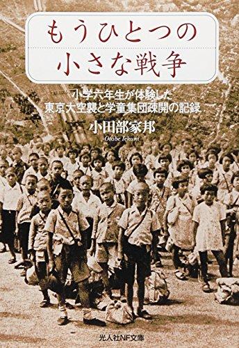 もうひとつの小さな戦争―小学六年生が体験した東京大空襲と学童集団疎開の記録 (光人社NF文庫)