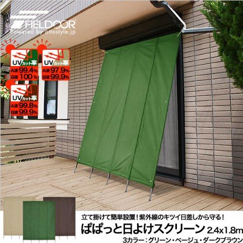 FIELDOORぱぱっと日よけスクリーン1.8m×2.4mステンレス【グリーン】高耐水加工&シルバーコーティング/UVカット収納ケース付