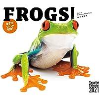 カレンダー2021 FROGS!フロッグス (おまけシール付き) (月めくり・壁掛け) (ヤマケイカレンダー2021)