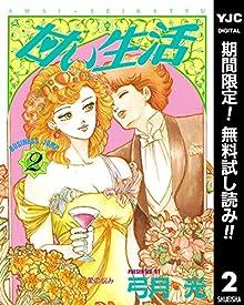 甘い生活【期間限定無料】 2 (ヤングジャンプコミックスDIGITAL)