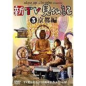 TV見仏記なんと10周年記念スペシャル!新TV見仏記③京都編 [DVD]