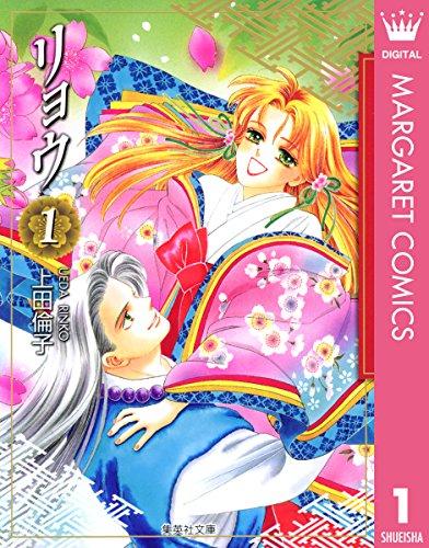 リョウ 1 (マーガレットコミックスDIGITAL)