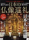 日本の仏像巡礼 (Town Mook)