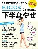 EICO式7日間下半身やせプログラム (主婦の友生活シリーズ)