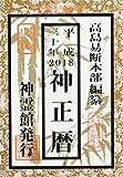 平成三十年 神正暦