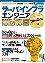 サーバ/インフラエンジニア養成読本 DevOps編 Infrastructure as Code を実践するノウハウが満載 (Software Design plus)