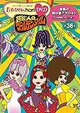 ももクロChan第7弾 芸能人のゴールデンタイム 第36集DVD