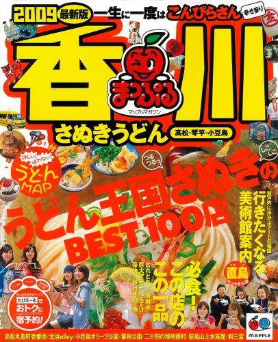 香川 2009―さぬきうどん高松・琴平・小豆島 (マップルマガジン 四国 3)