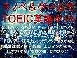 ラノベ&ゲームでTOEIC英語(セット)