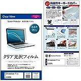 メディアカバーマーケット ASUS Chromebook Flip C100PA [10.1インチ(1280x800)]機種用 【シリコンキーボードカバー フリーカットタイプ と クリア光沢液晶保護フィルム のセット】