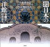歴史遺産 日本の洋館〈第6巻〉 昭和篇(2)