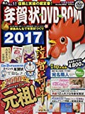 (Win & Mac 年賀状作成ソフト付)年賀状 DVD-ROM2017 (インプレスムック)