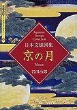 京の月―日本文様図集 (京都書院アーツコレクション)