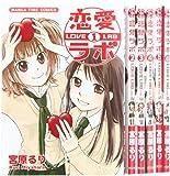 恋愛ラボ コミック 1-6巻 セット (まんがタイムコミックス)