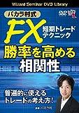 バカラ村式 FX短期トレード 勝率を高める相関性 (<DVD>)