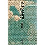 詩人・菅原道真―うつしの美学