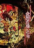 「愛怨忌焔」二〇一三年九月二十ニ日 Zepp Tokyo【初回限定盤】 [DVD]