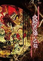 「愛怨忌焔」二〇一三年九月二十ニ日 Zepp Tokyo【初回限定盤】 [DVD](在庫あり。)