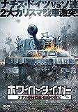 ホワイトタイガー ナチス極秘戦車・宿命の砲火 [レンタル落ち]