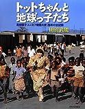 トットちゃんと地球っ子たち―黒柳徹子ユニセフ親善大使28年の全記録
