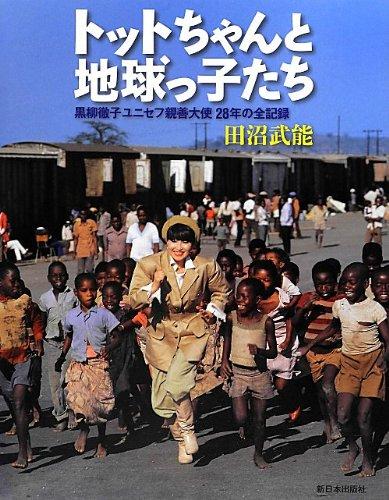 トットちゃんと地球っ子たち―黒柳徹子ユニセフ親善大使28年の全記録の詳細を見る