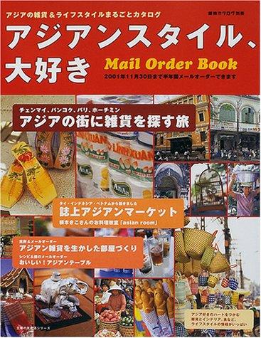 アジアンスタイル、大好き—アジアン雑貨&ライフスタイルまるごとカタログ (主婦の友生活シリーズ)