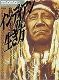 インディアンの生き方―ネイティブアメリカン (ワールド・ムック (244)) 画像