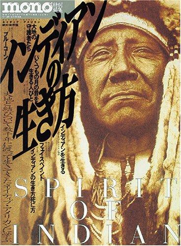 インディアンの生き方—ネイティブアメリカン (ワールド・ムック (244))
