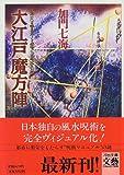 大江戸魔方陣―徳川三百年を護った風水の謎 (河出文庫―文芸COLLECTION)