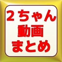 2ちゃん動画まとめアプリ