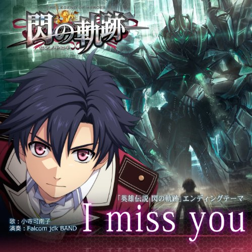 I miss you/小寺可南子【「英雄伝説 閃の軌跡」エン...