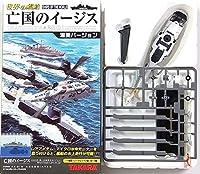 【9】 タカラ TMW 1/144 世界の艦船 亡国のイージス SH-60J 2005年 単品