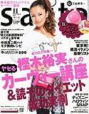 saita (サイタ) 2011年 11月号 [雑誌] 画像