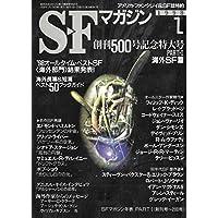 SFマガジン 1998年1月号 創刊500号記念特大号 PART-1 海外SF篇