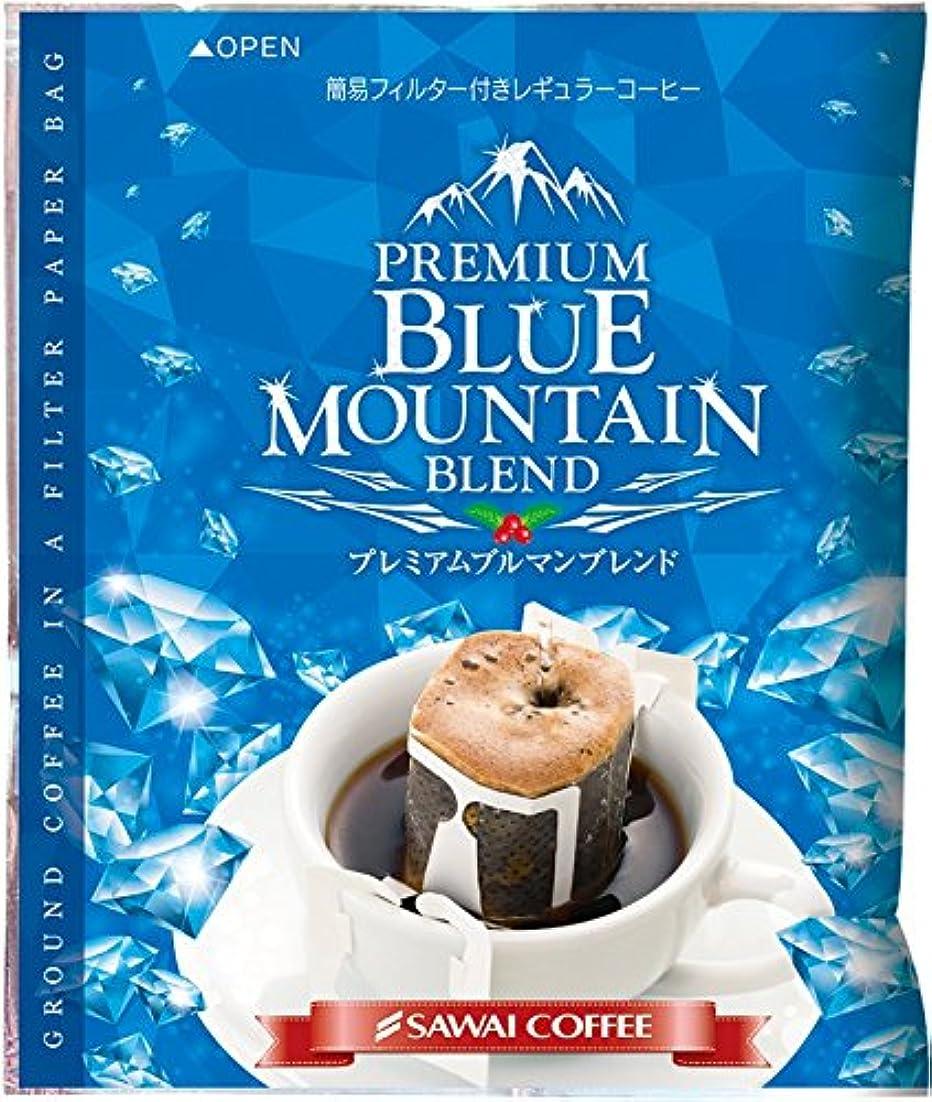 ブリード鮫六澤井珈琲 コーヒー 専門店 プレミアムブルマンブレンド ドリップバッグ セット 25杯分入り
