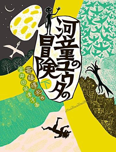 河童のユウタの冒険(下) (福音館創作童話シリーズ)
