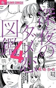 深夜のダメ恋図鑑 4巻 表紙画像