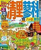 るるぶ清里 蓼科 八ヶ岳 諏訪'18 (国内シリーズ)