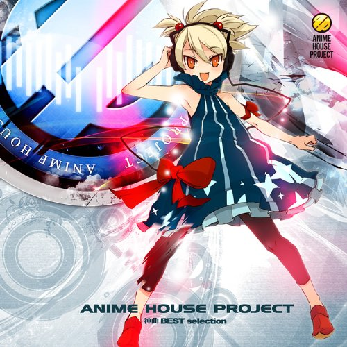 [画像:ANIME HOUSE PROJECT~神曲BEST selection~]