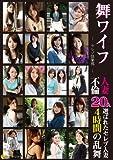 舞ワイフ~セレブ倶楽部~ BEST [DVD]