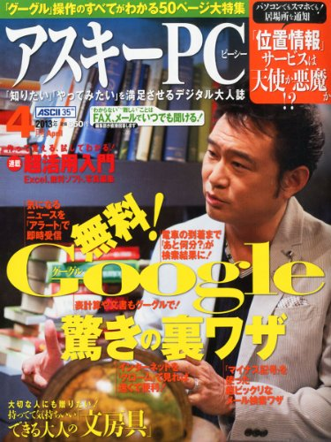 ASCII PC (アスキーピーシー) 2013年 04月号 [雑誌]の詳細を見る